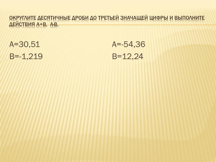 Округлите десятичные дроби до третьей значащей цифры и выполните действия