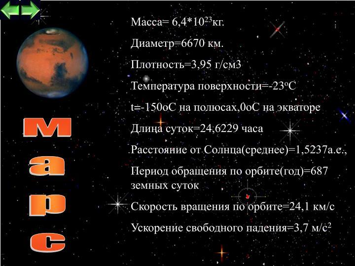 Macc= 6,4*10