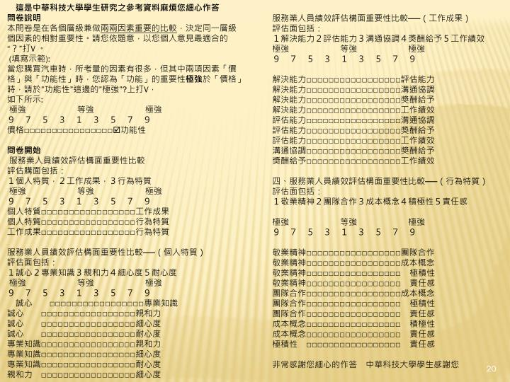 這是中華科技大學學生研究之參考資料麻煩您細心作答