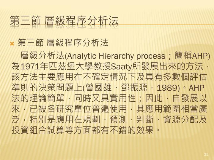 第三節 層級程序分析