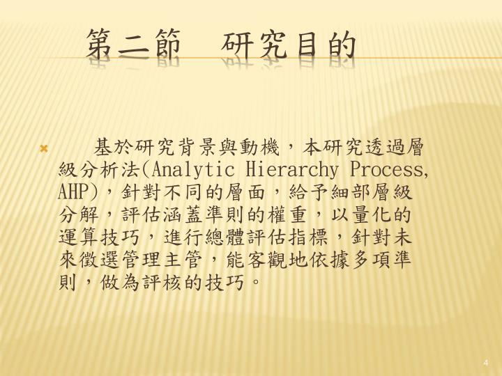 基於研究背景與動機,本研究透過層級分析法