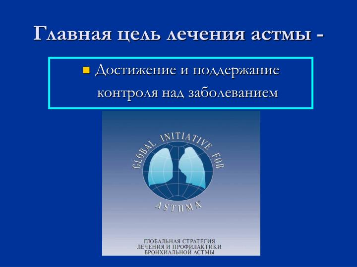 Главная цель лечения астмы -