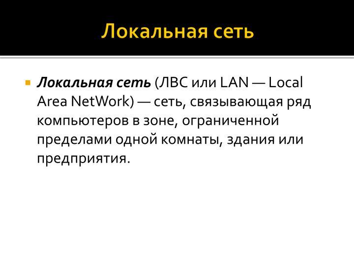 Локальная сеть