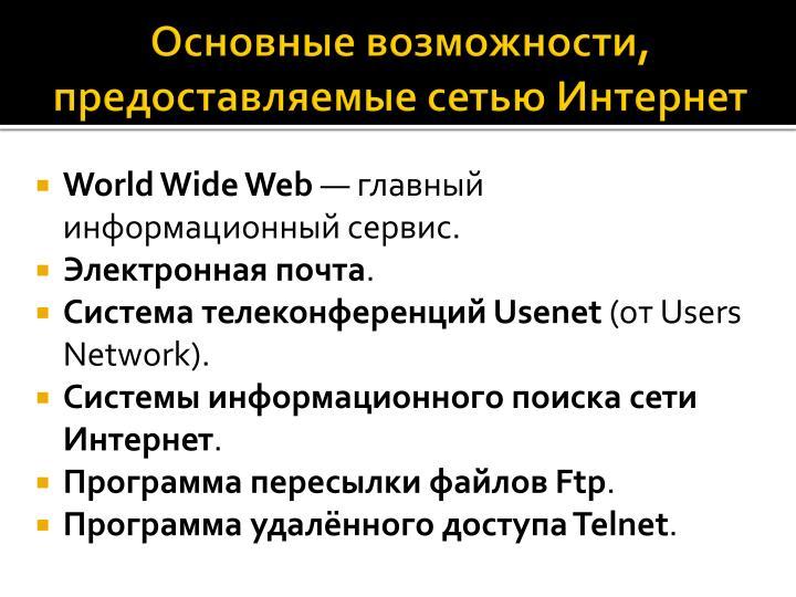Основные возможности, предоставляемые сетью Интернет