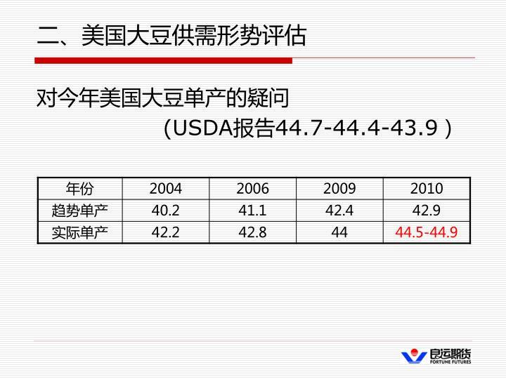 二、美国大豆供需形势评估