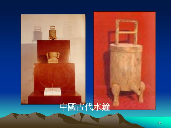 中國古代水鐘