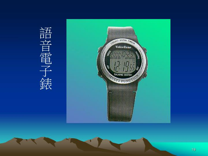 語音電子錶