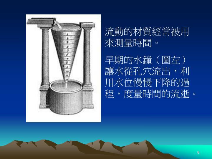流動的材質經常被用來測量時間。