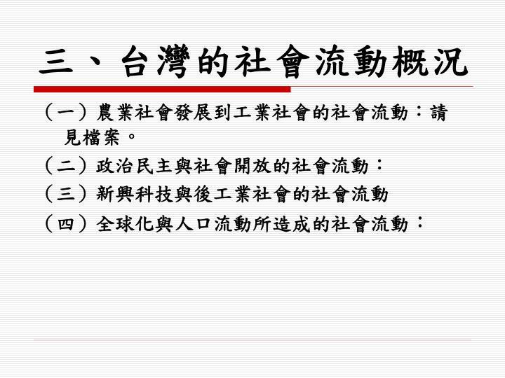 三、台灣的社會流動概況