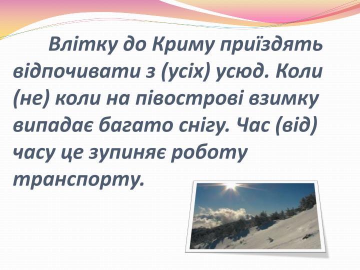 Влітку до Криму приїздять відпочивати з (усіх)