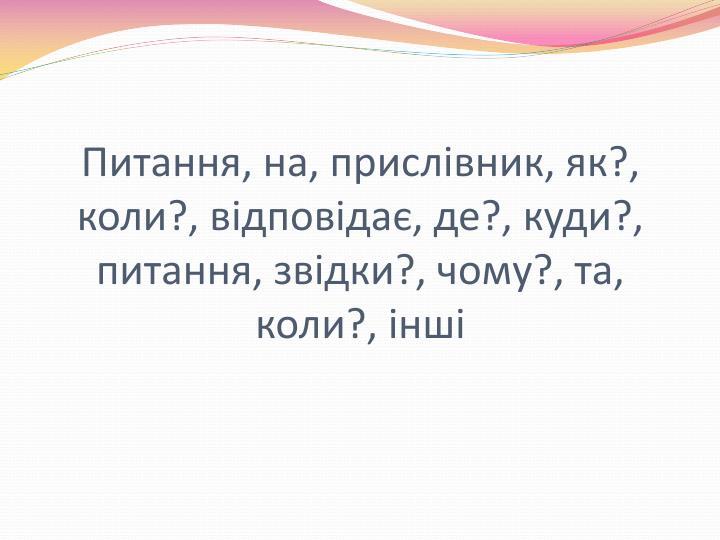 , , , ?, ?, , ?, ?, , ?, ?, , ?,