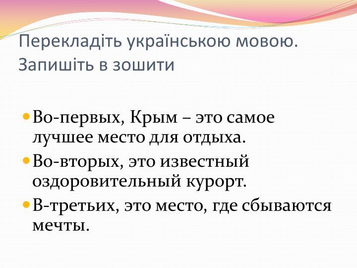 Перекладіть українською мовою. Запишіть в зошити