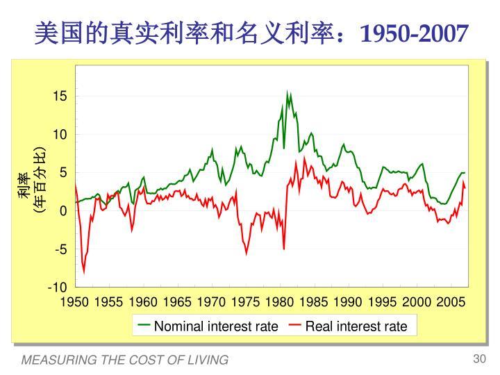 美国的真实利率和名义利率: