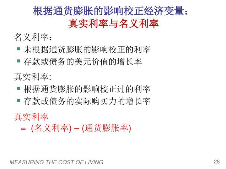 根据通货膨胀的影响校正经济变量: