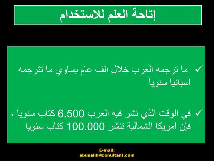 ما ترجمه العرب خلال الف عام يساوي ما تترجمه اسبانيا سنوياً