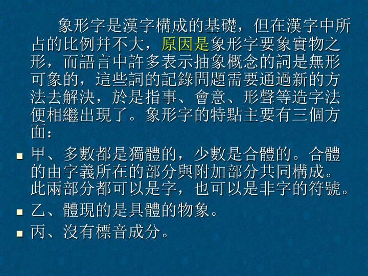 象形字是漢字構成的基礎,但在漢字中所占的比例幷不大,