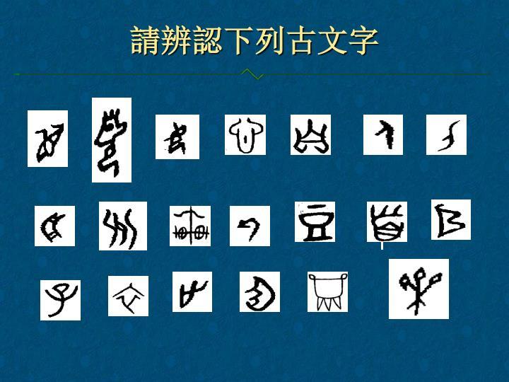 請辨認下列古文字