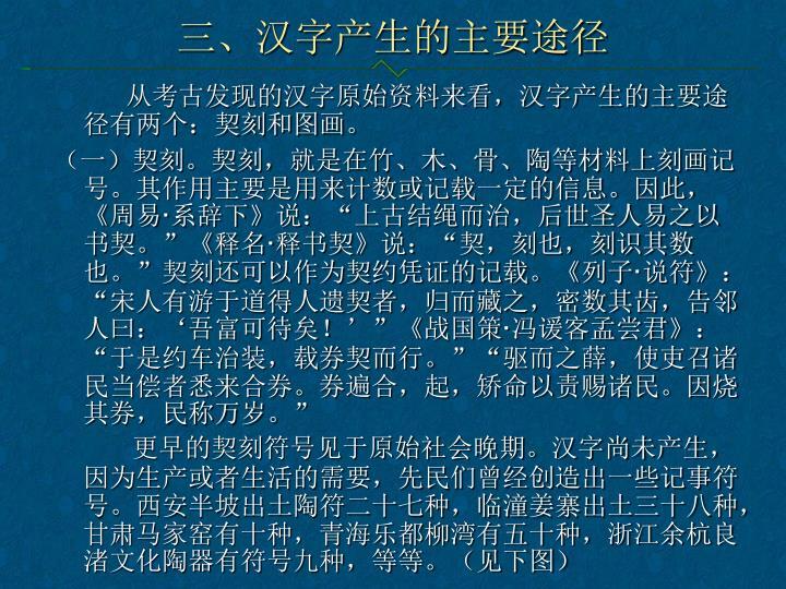 三、汉字产生的主要途径