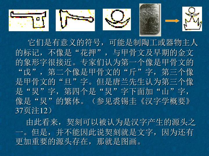 它们是有意义的符号,可能是制陶工或器物主人的标记,不像是