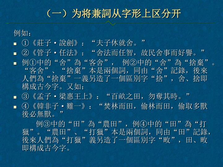 (一)为将