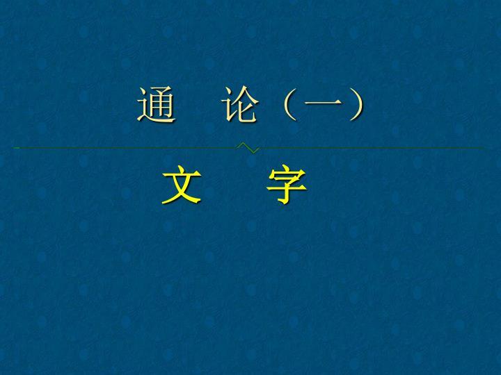 通    论(一)