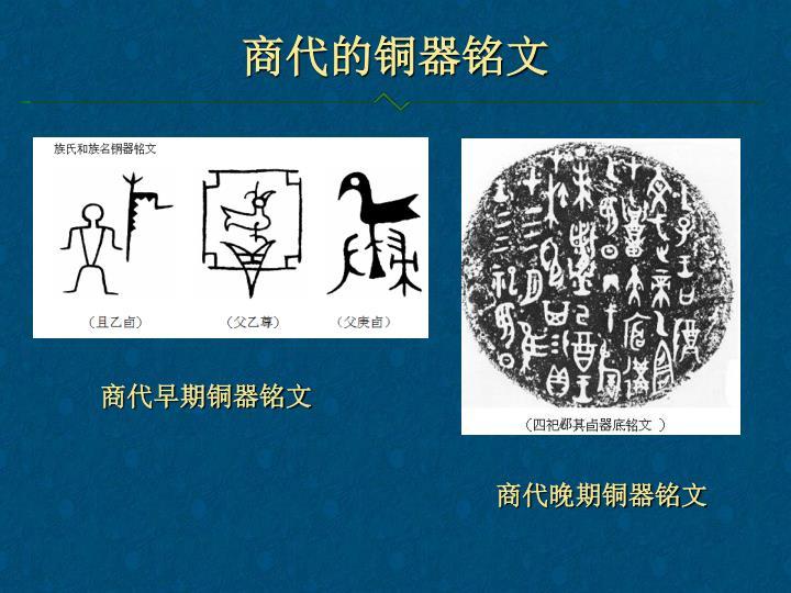 商代的铜器铭文