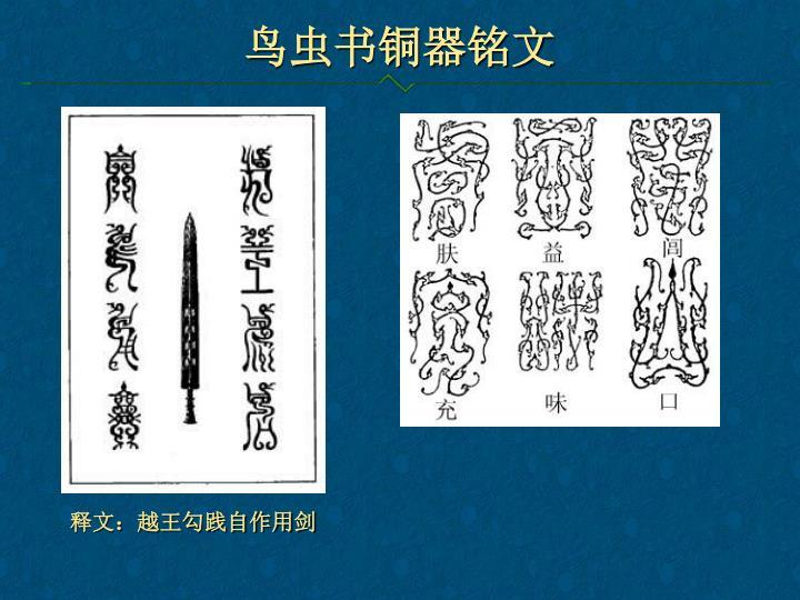 鸟虫书铜器铭文