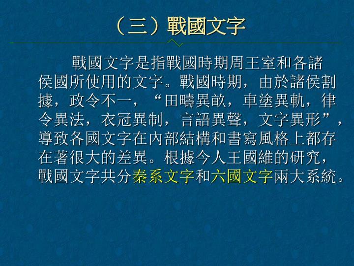 (三)戰國文字