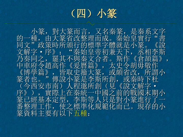 (四)小篆