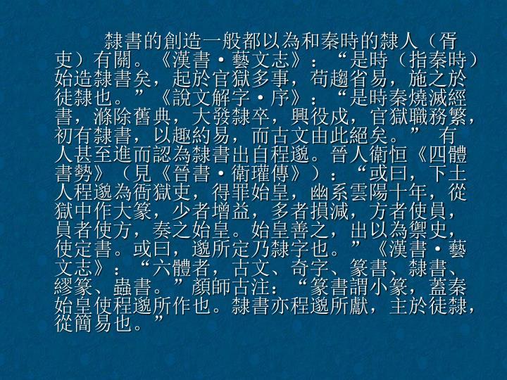 隸書的創造一般都以為和秦時的隸人(胥吏)有關。
