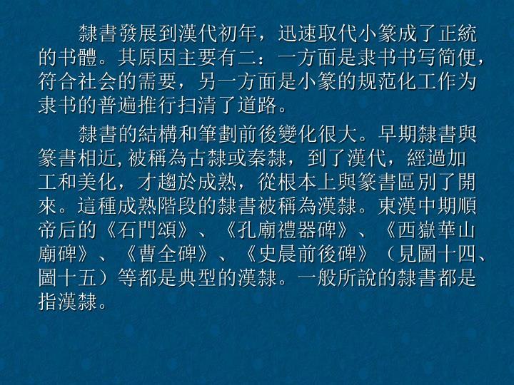 隸書發展到漢代初年