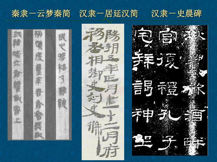 秦隶-云梦秦简    汉隶-居延汉简      汉隶-史晨碑