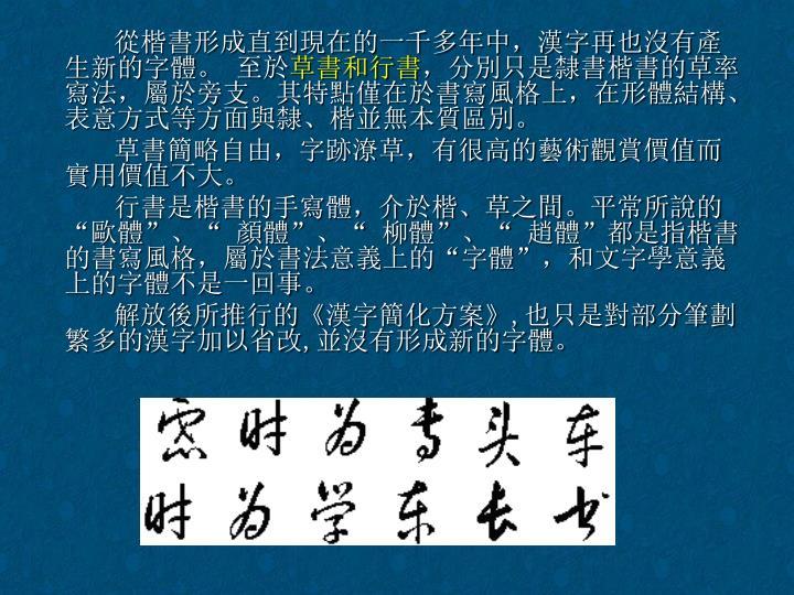 從楷書形成直到現在的一千多年中,漢字再也沒有產生新的字體。 至於