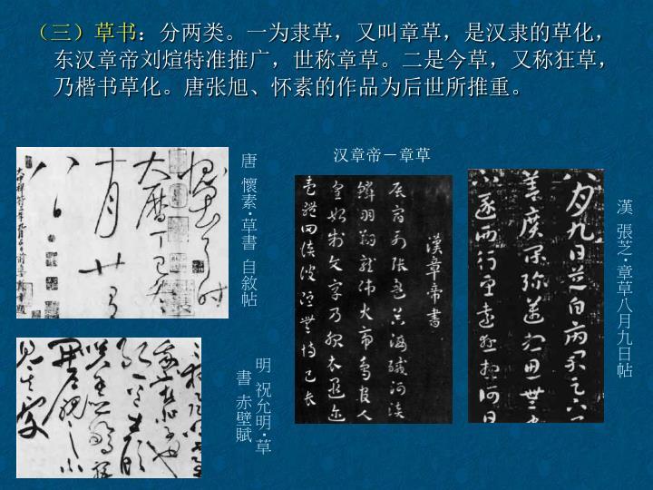 (三)草书