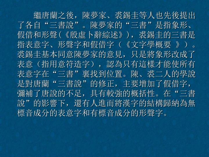 """繼唐蘭之後,陳夢家、裘錫圭等人也先後提出了各自""""三書說""""。陳夢家的""""三書""""是指象形、假借和形聲"""
