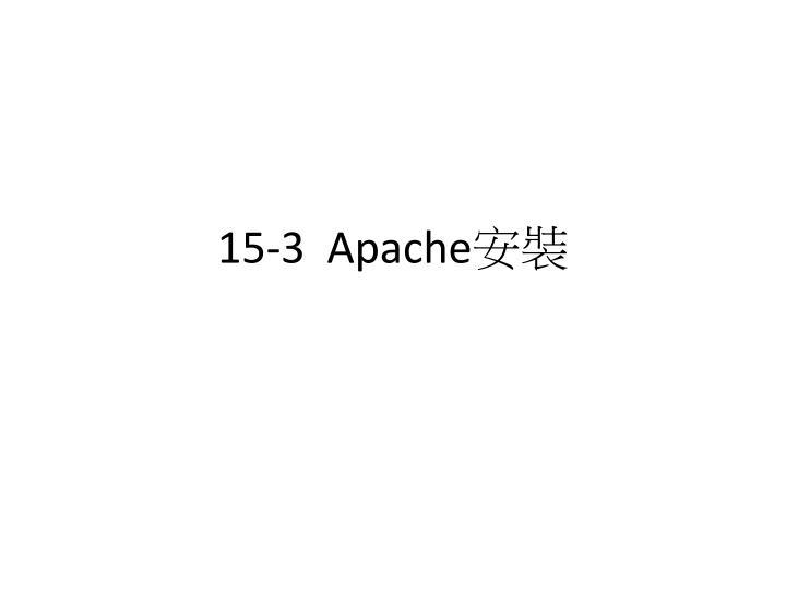 15-3  Apache