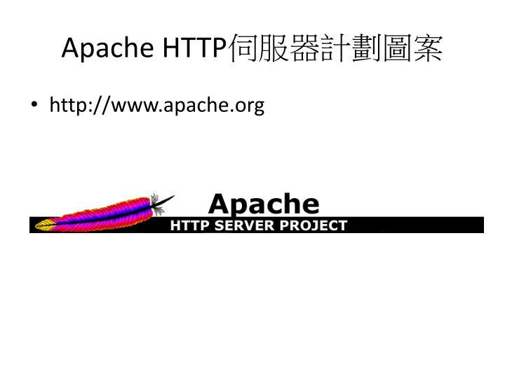 Apache HTTP