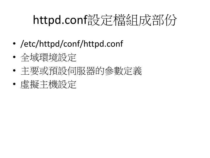 httpd.conf