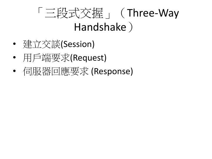 「三段式交握」(