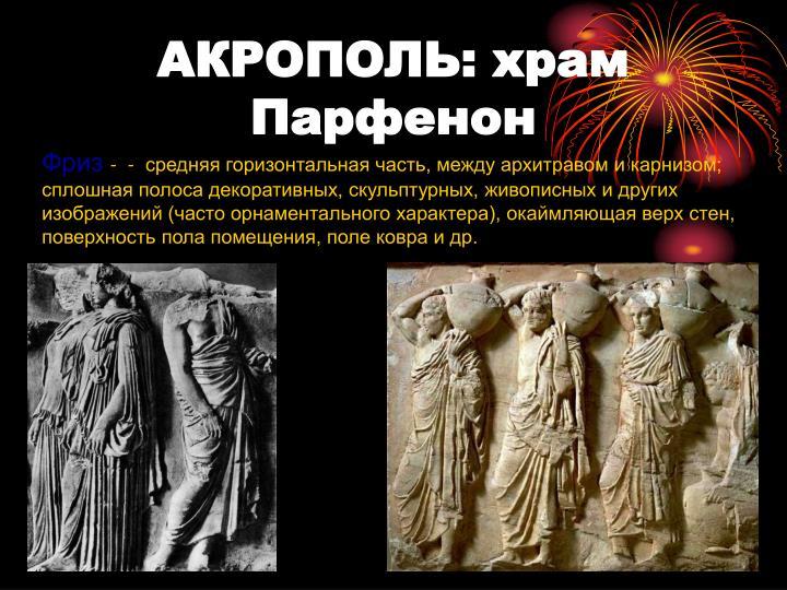 АКРОПОЛЬ: храм Парфенон