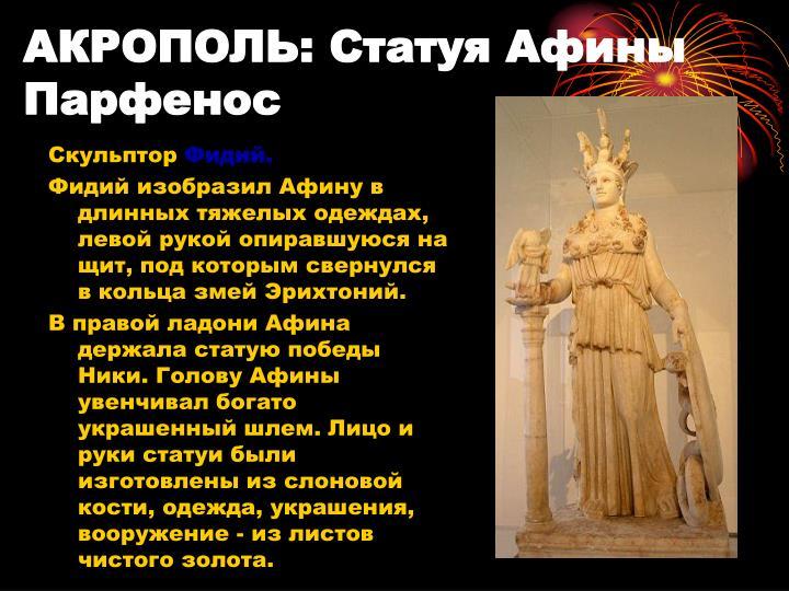 АКРОПОЛЬ: Статуя Афины Парфенос