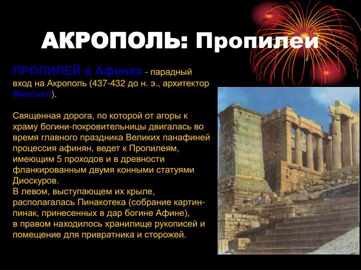 АКРОПОЛЬ: