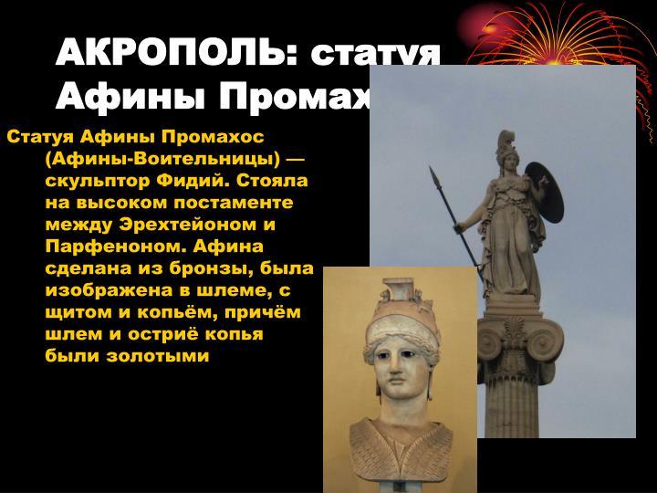 АКРОПОЛЬ: статуя Афины Промахос