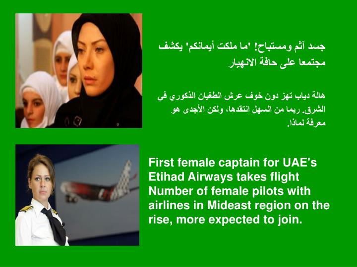 First female captain for UAE's