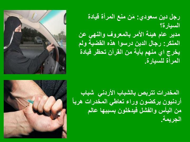 رجل دين سعودي: مَن منع المرأة قيادة السيارة؟