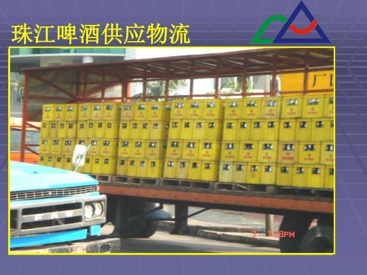 珠江啤酒供应物流