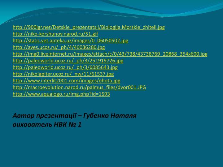 http://900igr.net/Detskie_prezentatsii/Biologija.Morskie_zhiteli.jpg