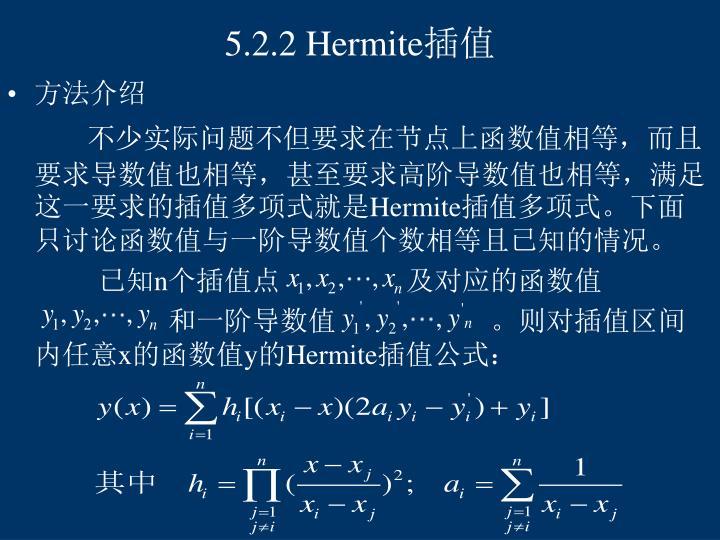 5.2.2 Hermite