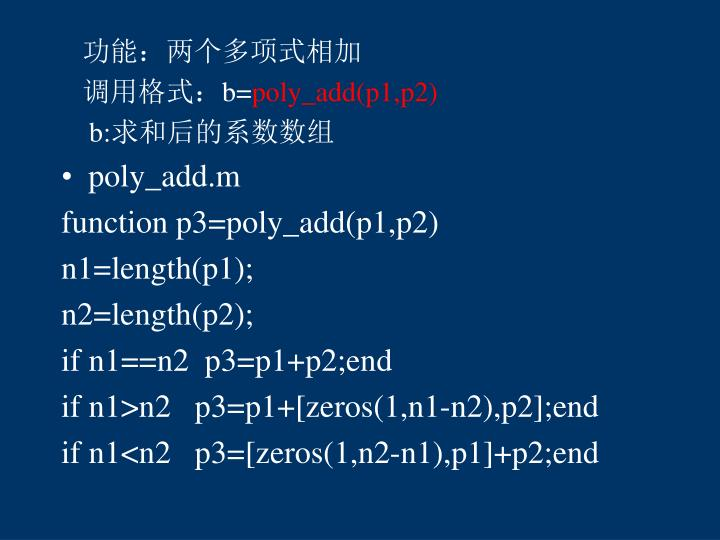 功能:两个多项式相加