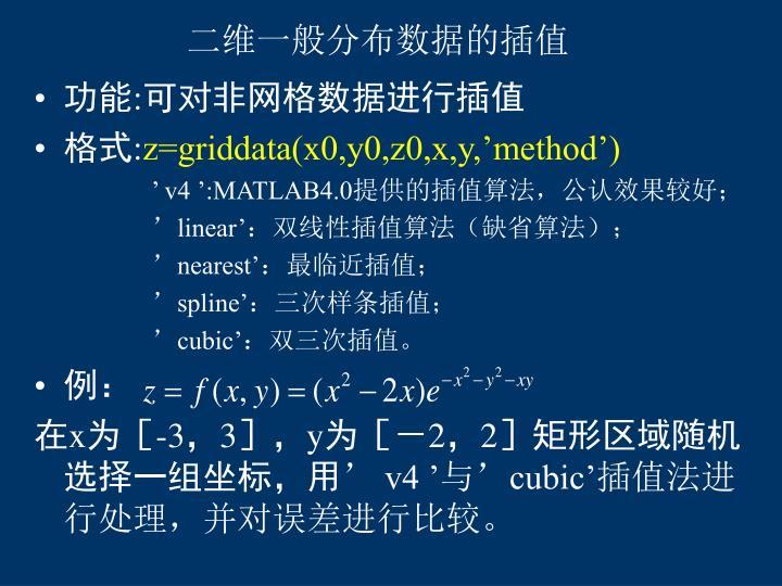 二维一般分布数据的插值